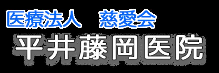 医療法人慈愛会 平井藤岡医院